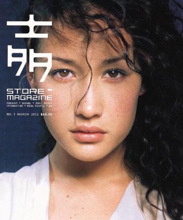 STORE-MAGAZINE-01